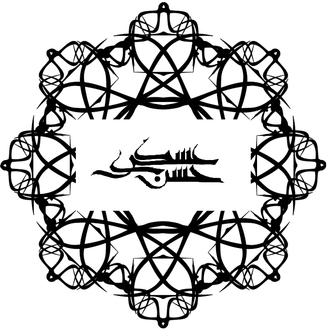 Hasan al-Askari - Image: Hassan askari 3