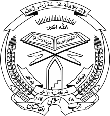 English: The flag of Islamic Party of Afghanis...