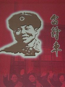 History Of Lei Feng Cart-7.JPG