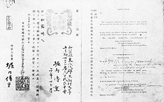 Japanese passport - Image: Horiuchi,Denju Passport