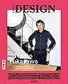 Icon Design giugno 2018 copertina Mondadori.jpg