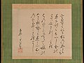 Ike Taiga - Two Poems from the Collection of Ancient and Modern Poems (Kokin wakashū) - 2015.300.243 - Metropolitan Museum of Art.jpg