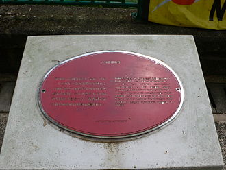 Choi Sai Woo Park - Commemorative plaque by the Antiquities Authority in Choi Sai Woo Park.