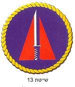 סמל שייטת 13