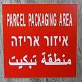 Israel Batch 1 (927).JPG