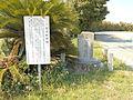 Isshiki-Yashiki (Ruins of Hōdōji)[2016.04.30].JPG