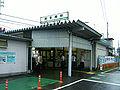 JREast-Nambu-line-Minami-tama-station-entrance 20080825.jpg