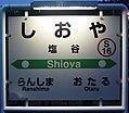 JR Hakodate-Main-Line Shioya Station-name signboard.jpg
