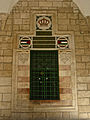 Jerusalem Window grate (6036403296).jpg