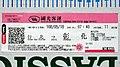 KKMT Taipei-Changhua NTD320 ticket from ibon 20190518.jpg