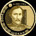 KZ-2014-500tenge-Chokan-Au-b.png