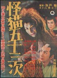 <i>Ghost-Cat of Gojusan-Tsugi</i> 1956 Japanese film directed by Bin Kado