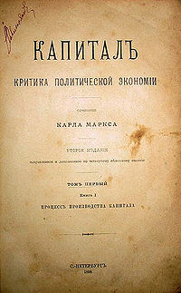 Капитал, 1898