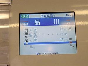 Keisei 3050 series - Image: Keisei 3050 LCD Shinagawa 20100730