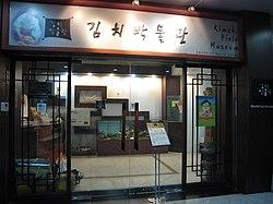 Korea-Seoul-Kimchi Field Museum-01.jpg