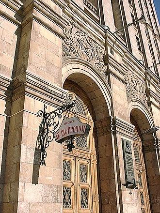 Kudrinskaya Square Building - Two doors of the building