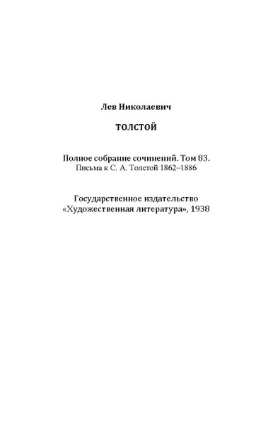 Файл:L. N. Tolstoy. All in 90 volumes. Volume 83.pdf