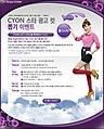LG전자, CYON'화이트데이 기념, 포토이벤트'.jpg