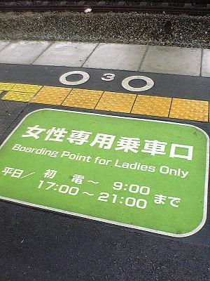 A sign on a station platform in Osaka, Japan, ...