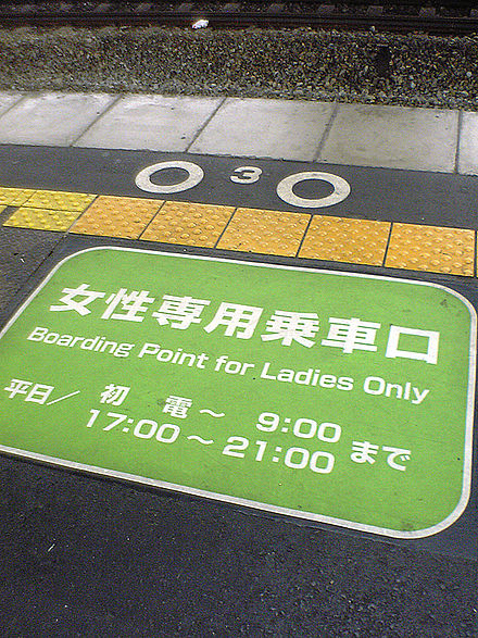 A sign on a station platform in Osaka, Japan, showing the boarding point for a ladies-only car. Ladies Only Train.jpg