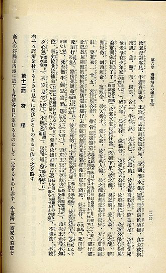 Hokkien profanity - Profanities of Taiwanese Hokkien in Japanese ruled era