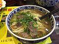 Lanzhou beef lamian (20150227145650).JPG