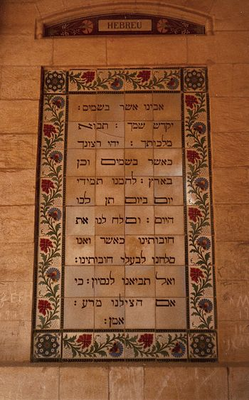 Lord's Prayer in hebrew in the Pater Noster Ch...