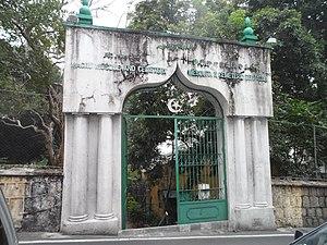 Macau Mosque and Cemetery - Macau Mosque and Cemetery Entrance Gate