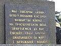 Maly Trascianiec memorial 8.jpg