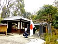 Mukujima hyakkaen - entrance-winter2014.jpg