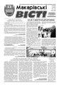 Mv-48-2011.pdf