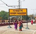 Nabagram railway station IMG 20200221 084852.jpg