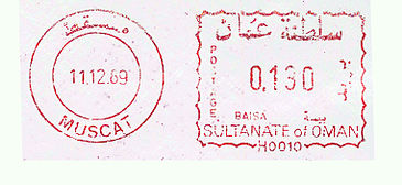 Oman stamp type 7.jpg