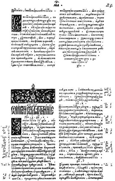 File:Ostrog Bible35Marka.djvu