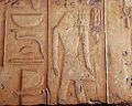 Pépi2-reliefs-2.jpg