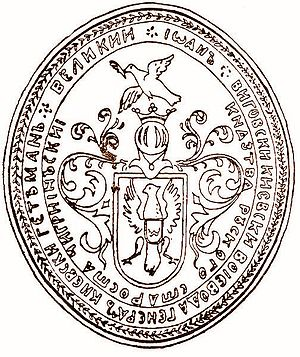 Battle of Konotop - Seal of Grand hetman Principality of Rus Ivan Vyhovsky