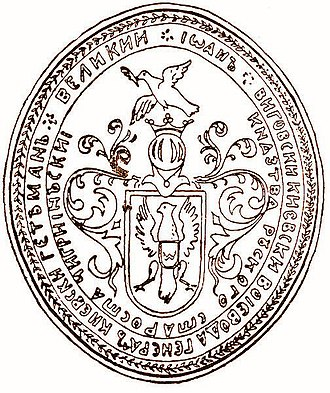 Battle of Konotop - Seal of Grand hetman Principality of Rus Ivan Vyhovsky
