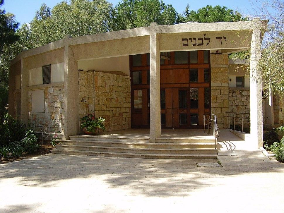 PikiWiki Israel 32272 Yad Labanim house in Savyon