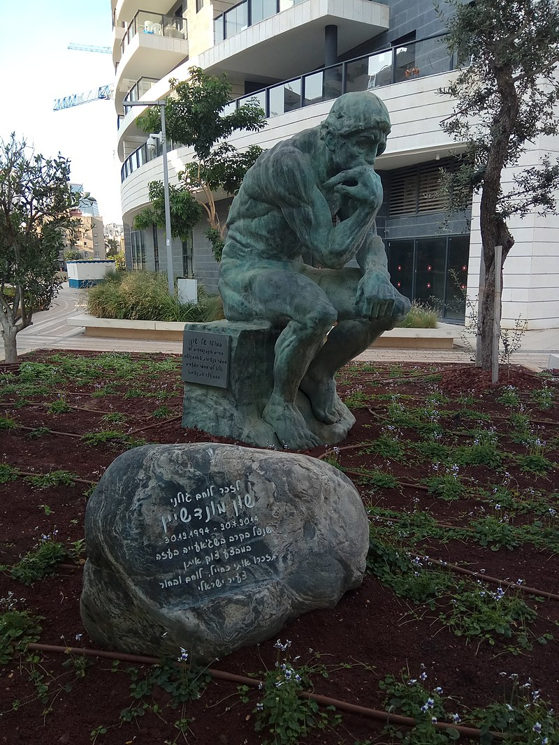 אנדרטה לשון מונדשיין בגבעתיים