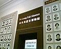 PoLeungKuk Museum ExhHall.jpg