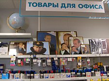 Portaits of President Putin on display in a Moscow stationery store.