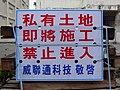QNAP private land no-entry board 20150205.jpg