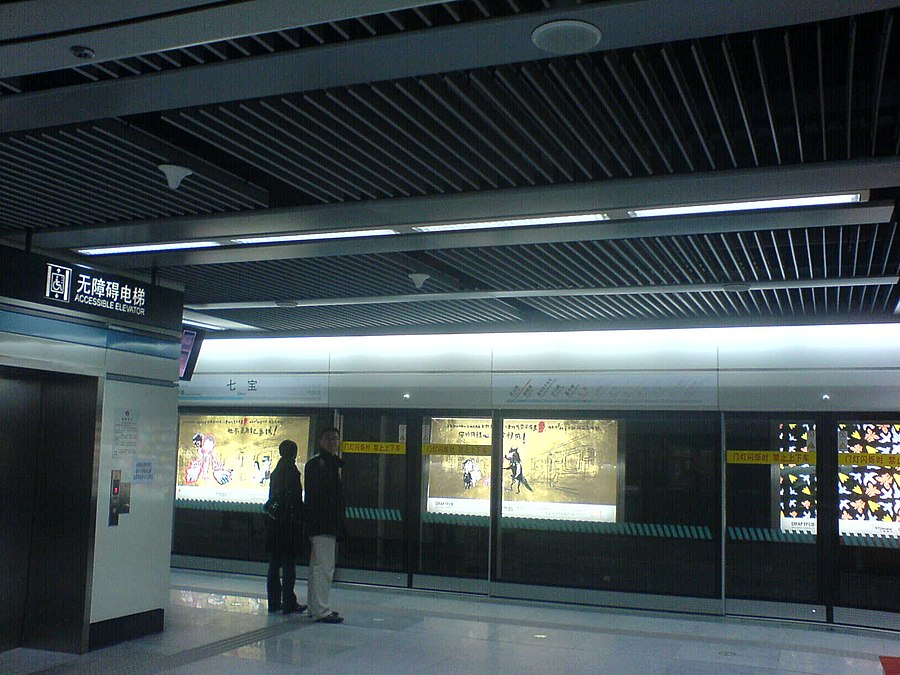 Qibao station (Shanghai Metro)