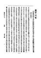 ROC1912-02-21臨時政府公報18.pdf