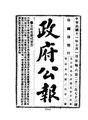 ROC1922-07-01--07-31政府公報2273--2302.pdf