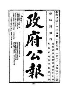 ROC1923-05-01--05-15政府公报2563--2577.pdf
