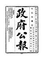 ROC1923-05-01--05-15政府公報2563--2577.pdf