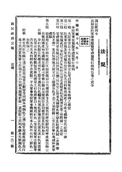 File:ROC1929-05-11國民政府公報162.pdf