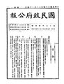 ROC1945-12-24國民政府公報渝940.pdf
