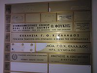 Residency of Holy Synod of Chrysostomos in Athens 01.jpg